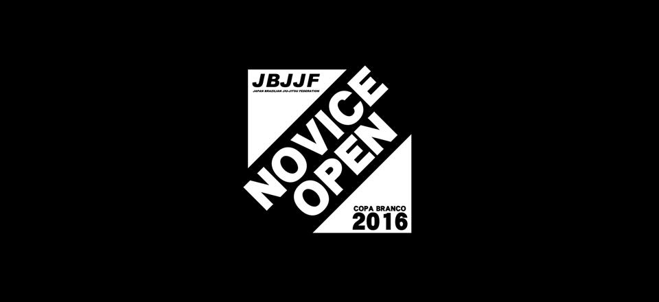 8th NOVICE JIU-JITSU OPEN TOURNAMENT 2016.07.17 Taito RiverSide SportsCenter(TOKYO Taito-ku)