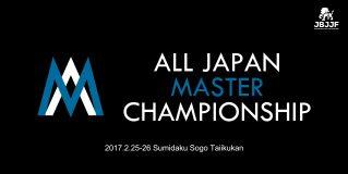 11th ALL JAPAN MASTER JIU-JITSU CHAMPIONSHIP 2017.2.25-26 Sumidaku Sogo Taiikukan(Sumida, Tokyo)