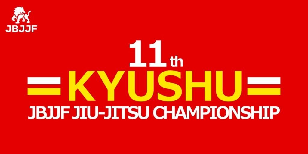 11th KYUSHU JIU-JITSU Championship 2017.12.17 Kasuya Dome(FUKUOKA)