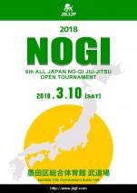 第6回全日本ノーギ柔術オープントーナメント