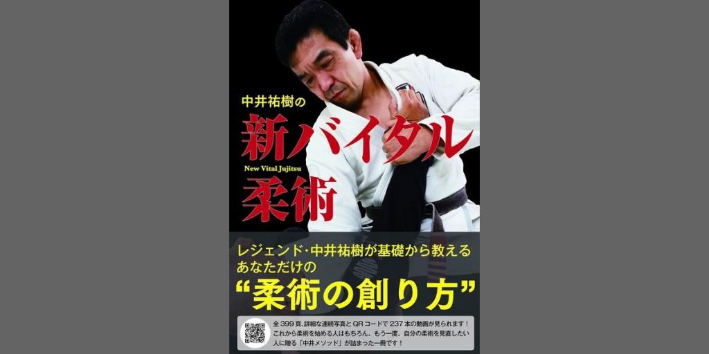 nakai_book