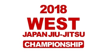 第6回西日本柔術選手権6th west japan jiu jitsu championship 一般